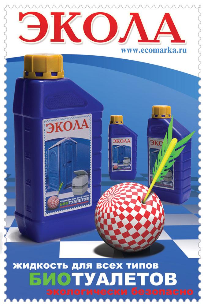 Экола -жидкости для биотуалетов и туалетных кабин